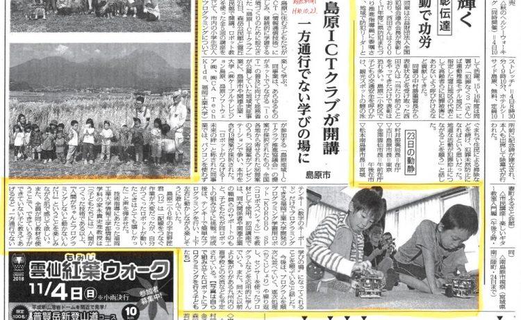 島原新聞に掲載
